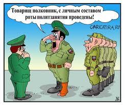 игра полковник